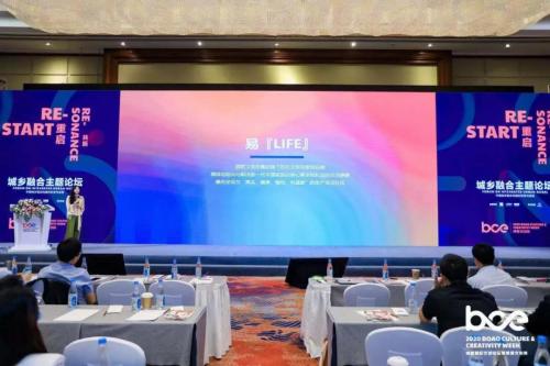 博鳌文创周 《中国城乡融合构建的探索与实践》主题论坛2020
